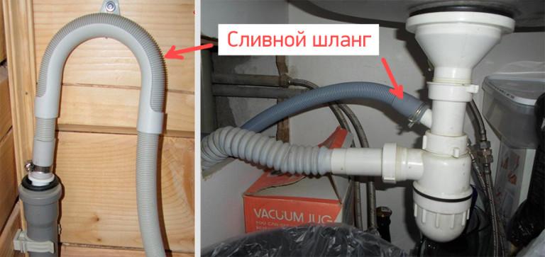 Вода в сливном шланге стиральной машины